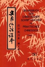 Übungsbuch der chinesischen Schriftzeichen für praktisches Chinesisch 1 - Cover