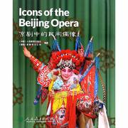 Icons of the Beijing Opera (English Edition)