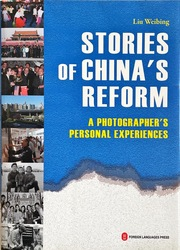 Stories of China's Reform: A Photographer's Personal Experiences (English Edition)