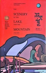 Scenery Lake Mountain (Preisgekrönte Romane: Mao Dun Literature Prize)