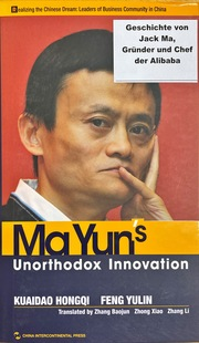 Ma Yun's Unorthodox Innovation (Realizing the Chinese Dream: Leaders of Business Community in China Series)