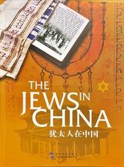 The Jews in China (Englisch-Chinesisch)