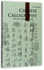 Chinese Calligraphy (Cultural China Series)