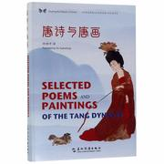 Selected Poems and Paintings of the Tang Dynasty