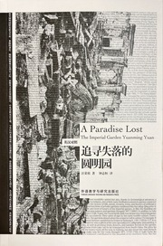 A Paradise Lost-The Imperial Garden Yuanming Yuan