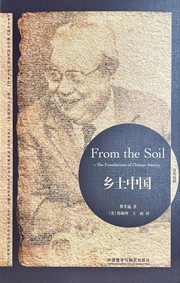 From the Soil: the Forndations of Chinese Society