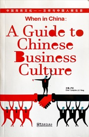 When in China: A guide to Chinese business culture (English Edition)