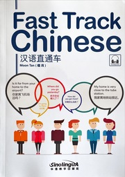 Fast Track Chinese (Chinesisch Edition)