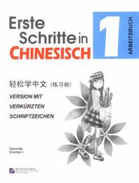 Erste Schritte in Chinesisch - Arbeitsbuch 1 /Qingsong xue zhongwen - lianxice 1