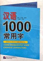 1000 Frequently Used Chinese Characters (English and Chinese Edition)