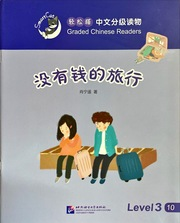 Smart Cat Graded Chinese Reader L3: Traveling without money