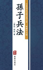 The Art of War (Traditional Chinese Edition) (Library of Treasured Ancient Chinese Classics)