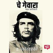 Che Guevara - Mahan Krantikari