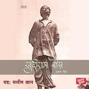 Khudiram Bose - Amar Shahid Ke Balidani Jeevan Ki Katha