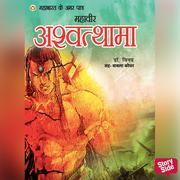 Mahabharat ke Amar Patra Ashwatthama